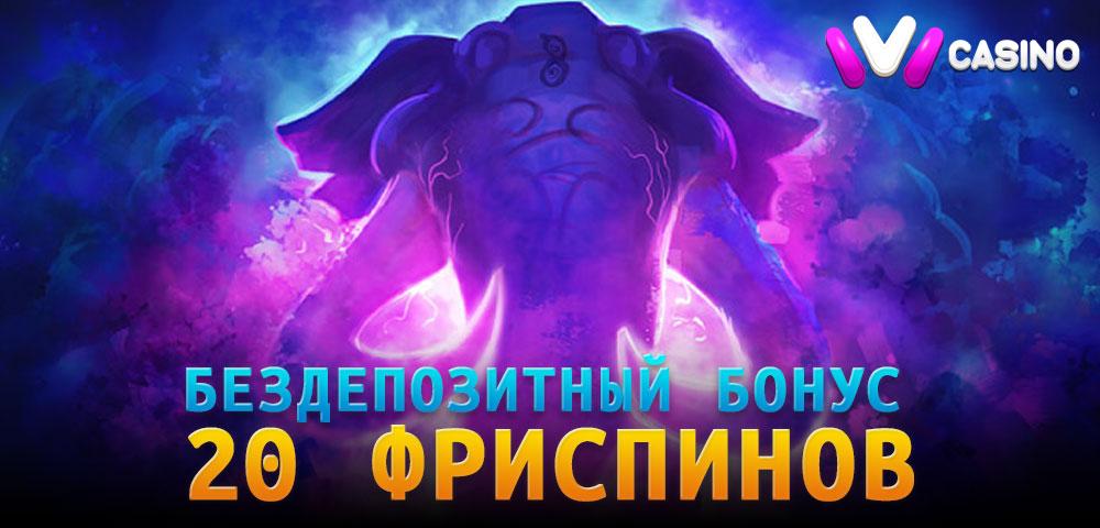 https://ru.spycasino.club/public/storage/articles/full/bezdepozitnyj-bonus-v-ivi-casino